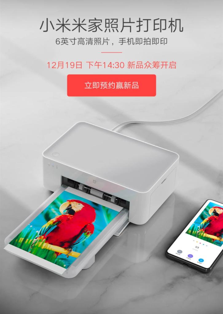 Xiaomi also announced the portable photo printer Mijia
